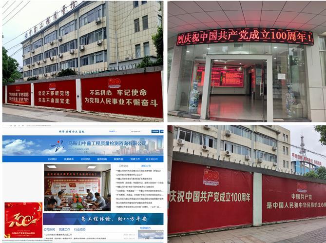 中鑫公司多措并举庆祝中国共产党成立100周年